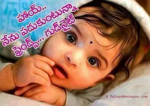 Good Night Friends in Telugu
