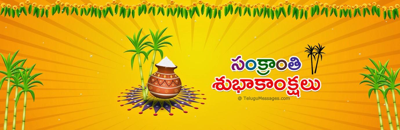 Sankranthi Shubhakankhalu - Wishes