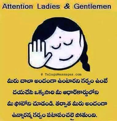 Adhar Card Jokes in Telugu