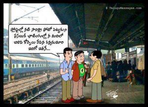 Facebook jokes in telugu