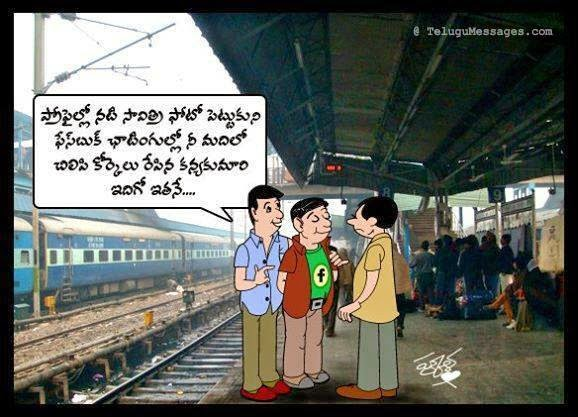 Facebook jokes in telugu (1)