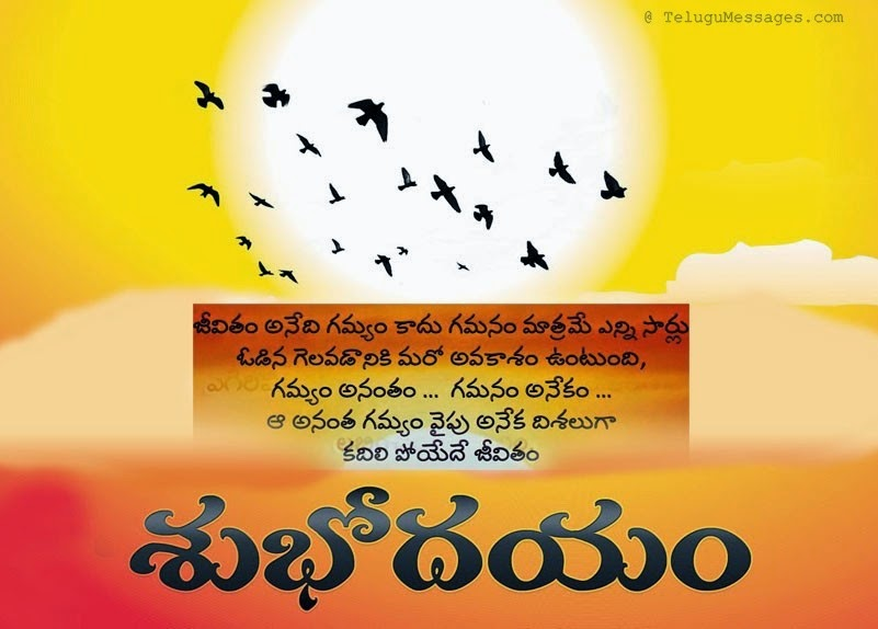 Good Morning Life Quote - Telugu