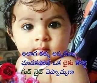 Pics Photos - Good Night Scraps In Telugu