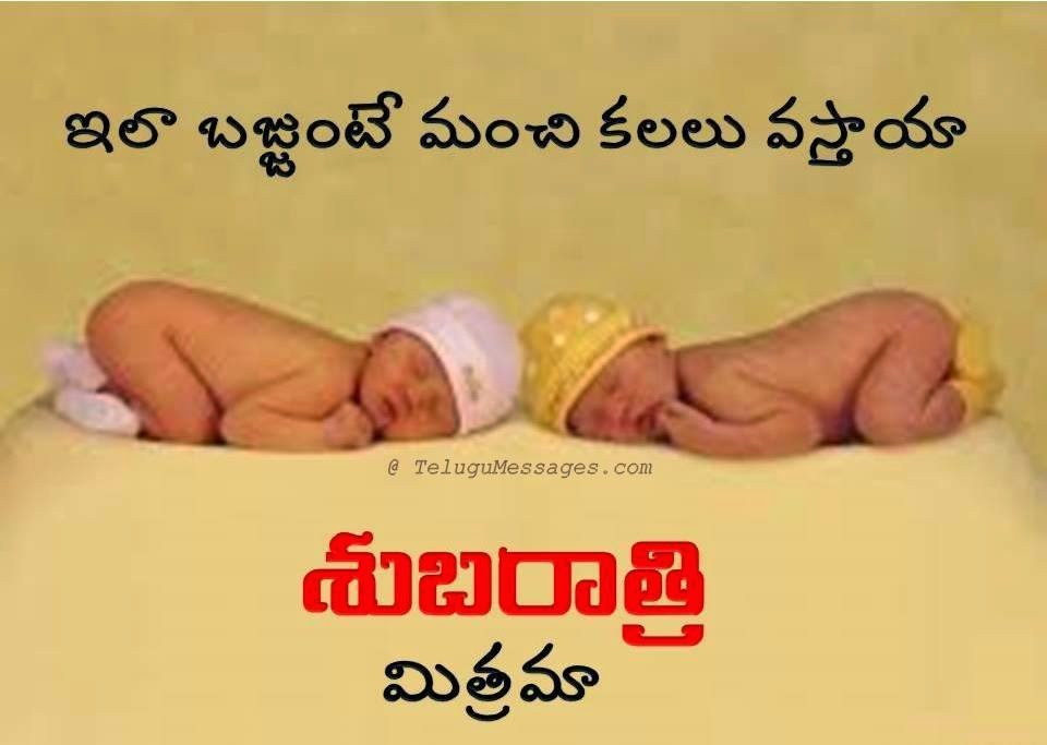 Good Night Friends - Telugu