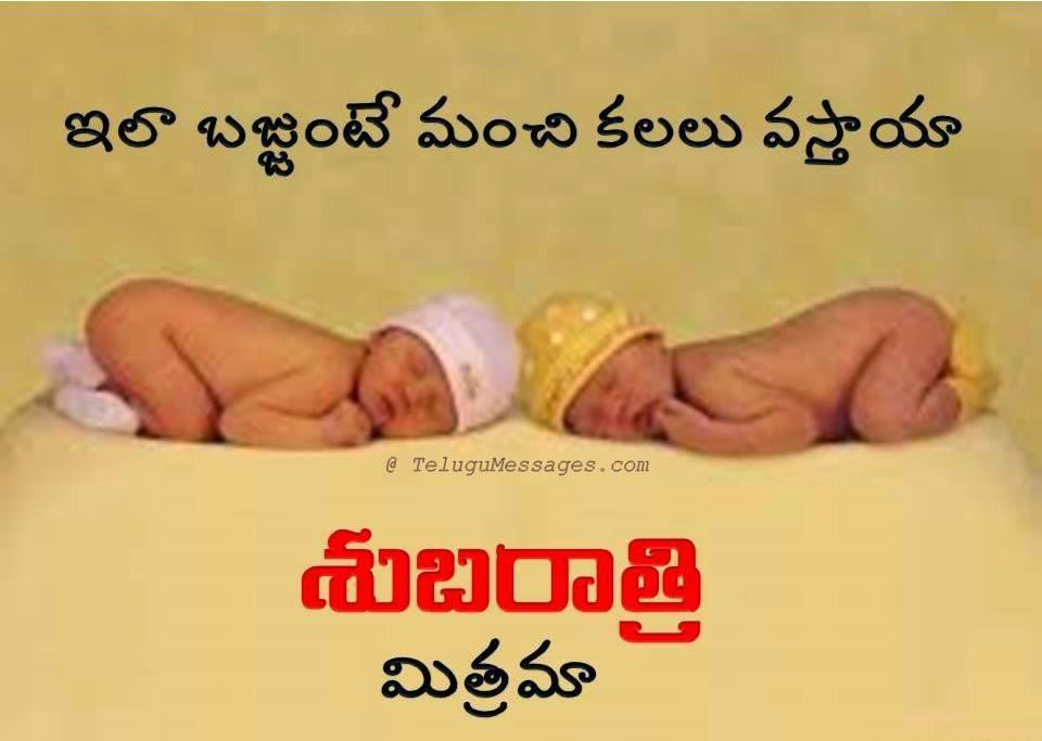 Good Night Friends - Telugu