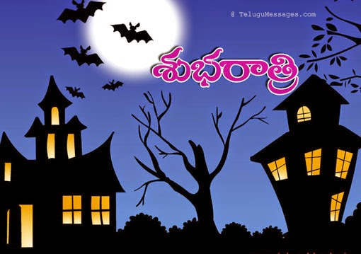 Good Night scraps in telugu