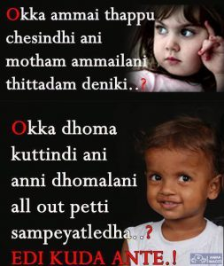 Telugu Funny Love quotation