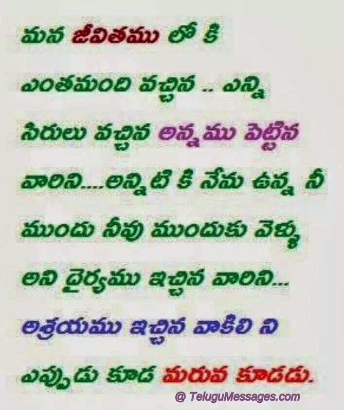 Telugu Gratitude Quotes - Viswasam