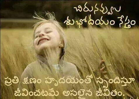Chirunavvula Shubhodayam - Smily Good Morning