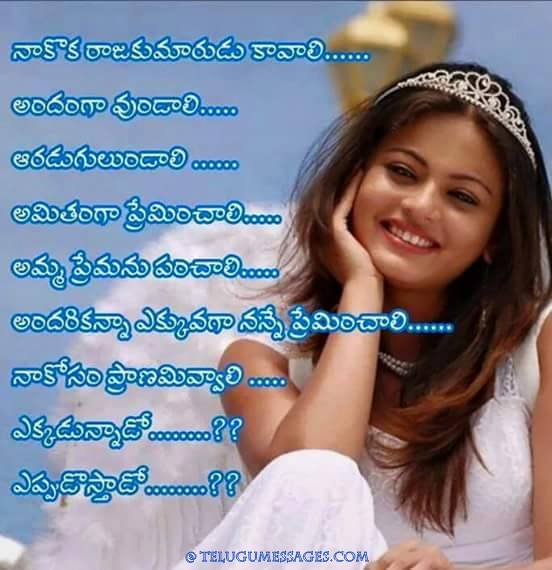 Love Text Messages for Girl Friend in Telugu Language ...