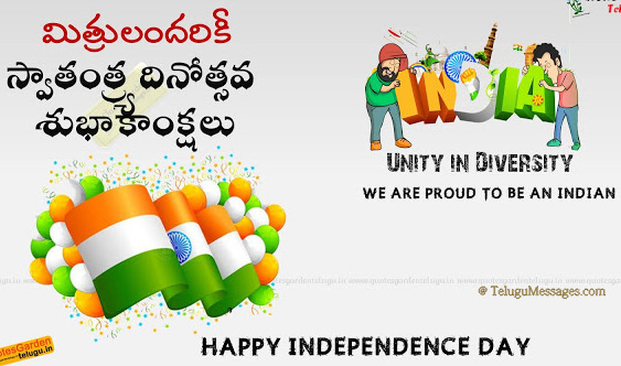 Happy Independence day quotes in Telugu