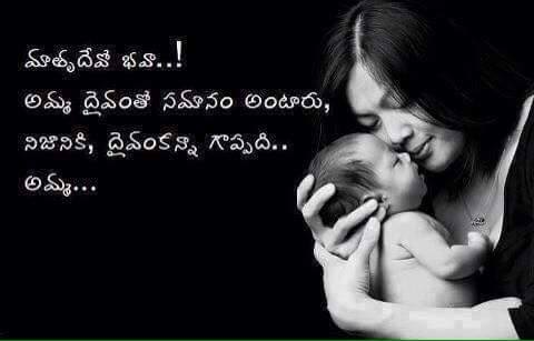 Mother better than God