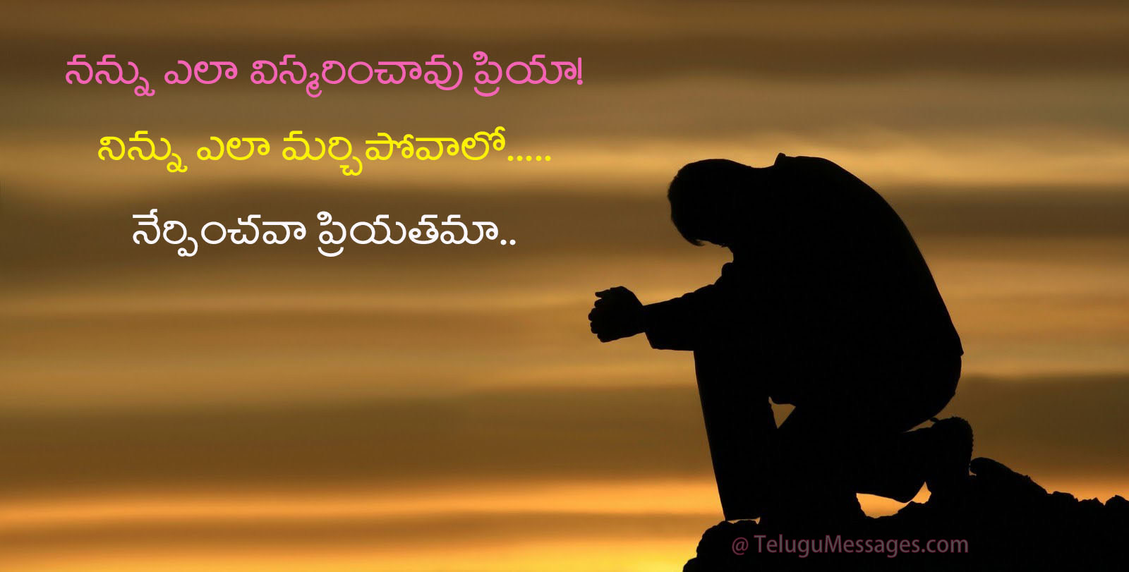 Telugu Love Quotes Telugu Text Quotes On Love  Free Download  Good Morning Quotes