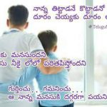 Best Telugu Quote About Father