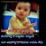Can You Give Me Some Idea - Telugu Joke