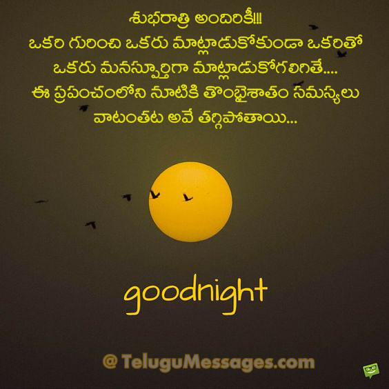 Good Night Quote in Telugu