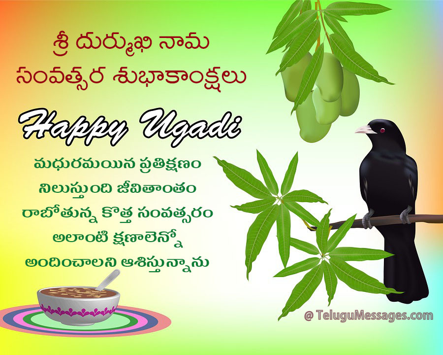 Happy Ugadi 2016 Quotes and Wishes in Telugu Text