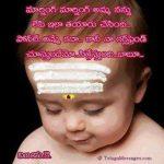 సిగ్గేస్తుంది బాబు - Telugu Joke