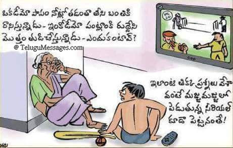 Telugu Cricket 20-20 Joke