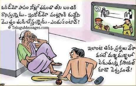 Telugu Cricket 20-20 Joke