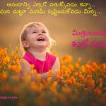 Telugu Be Happy Good Morning Quote with Image