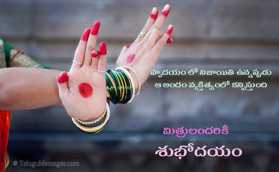 Telugu Good Morning Quote on Personality