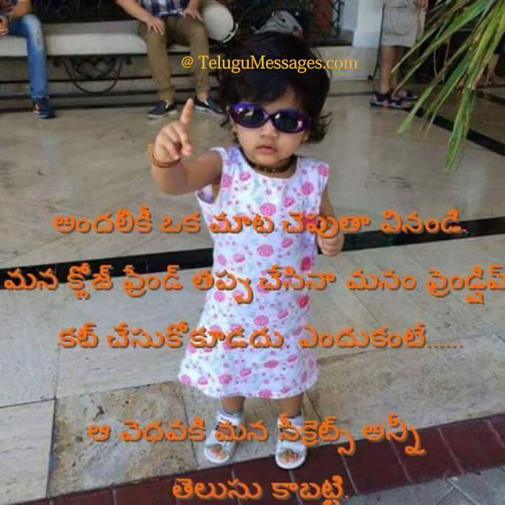Telugu funny quote for close friends