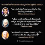 Best Telugu Quotes to Wake Up Early by Top Celebrities