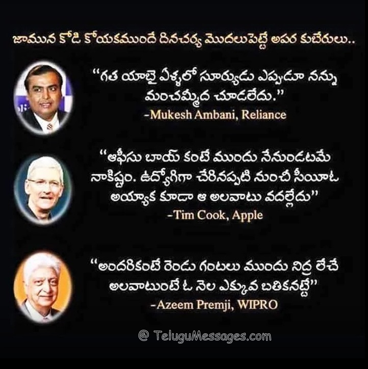 Best Telugu Quotes to wake up early by celebreties