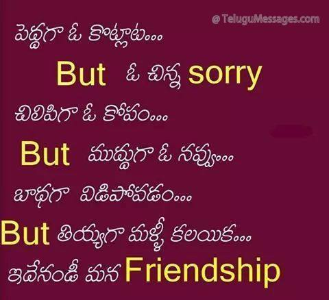 Top 8 Friendship Quotes In Telugu Good Morning Quotes Jokes