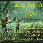Happy Weekend Quote in Telugu