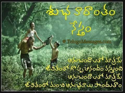 Happy Weekend in Telugu