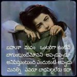 Telugu Sad Quotes on Alone