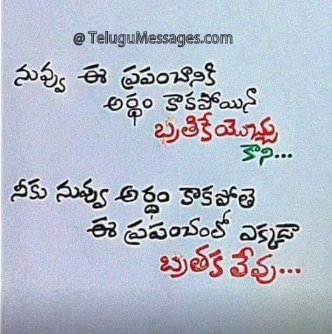 Self Boosting Quote in Telugu