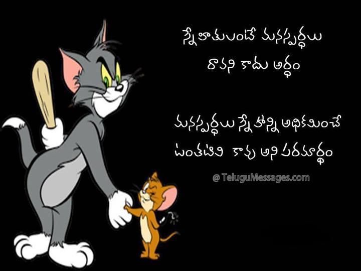Winner Quotes In Telugu 60 Images Top 60 Friendship Quotes In Impressive Telugumessages Com