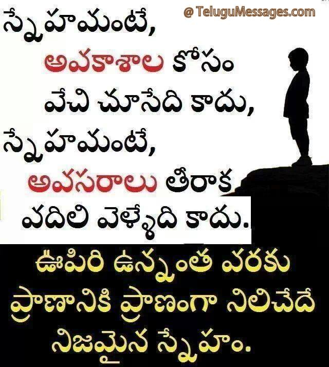 Top 8 Friendship quotes in Telugu - Good Morning Quotes, Jokes