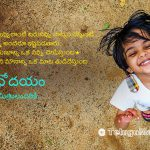 Telugu Good Morning Quote on Smile