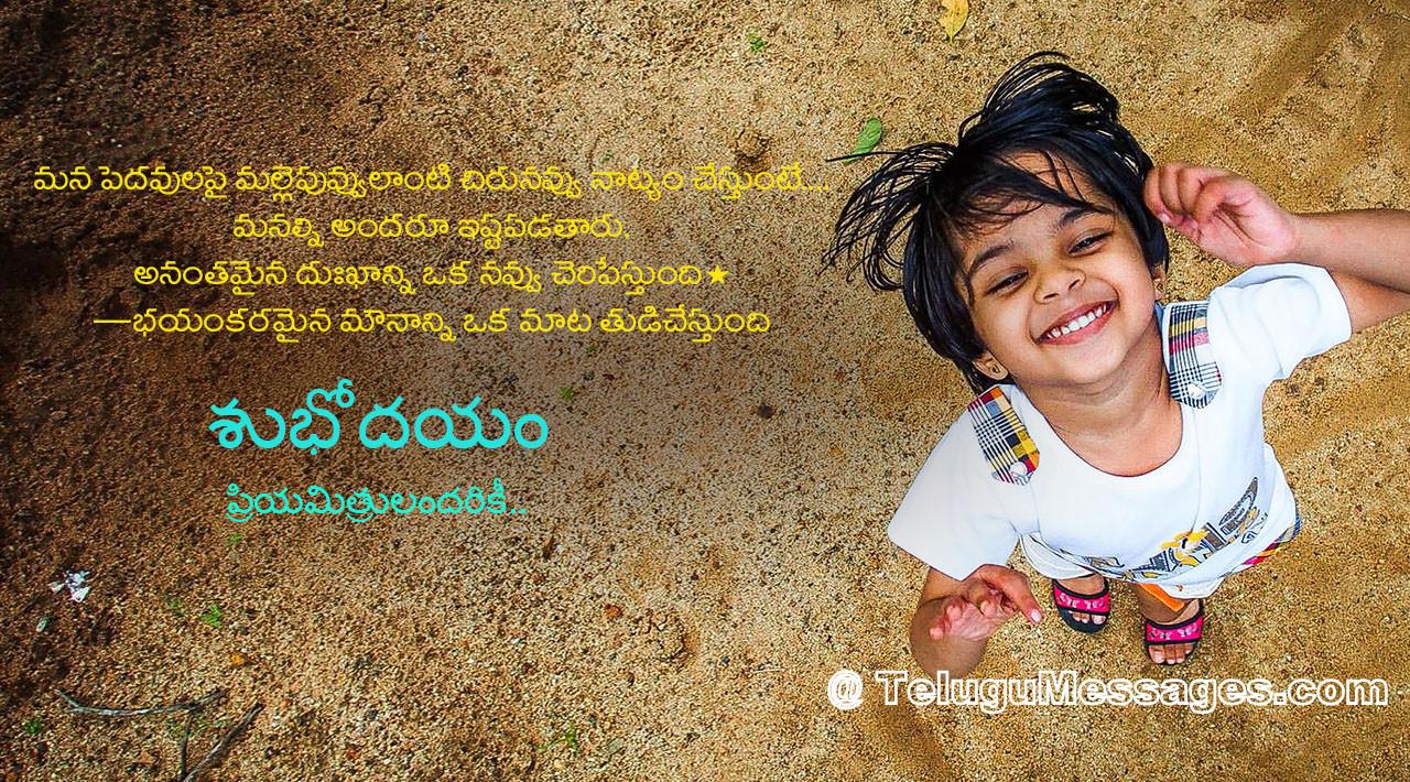 Telugu Good Morning Quote on Smile