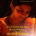 Telugu Good Night Quote on Dreams and Life
