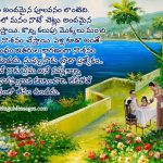 Best Telugu Quote on Marriage Life