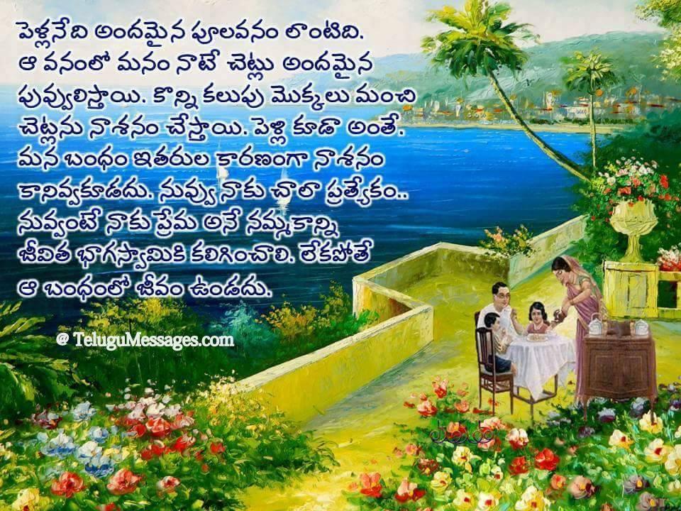 Imágenes De Telugu Quotes On Life In Telugu Language Custom Telugumessages Com