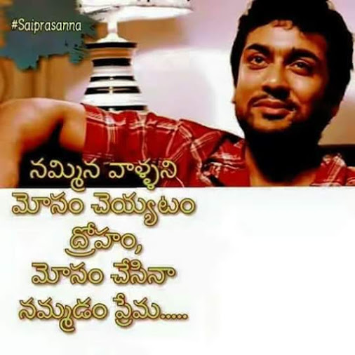 Telugu Quote on Trust