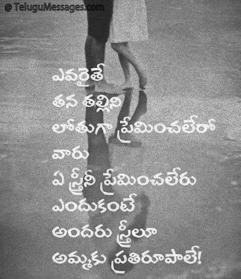 Telugu Quotes On Mothers Love