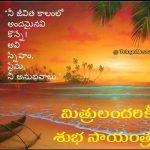 Good Evening Quote in Telugu