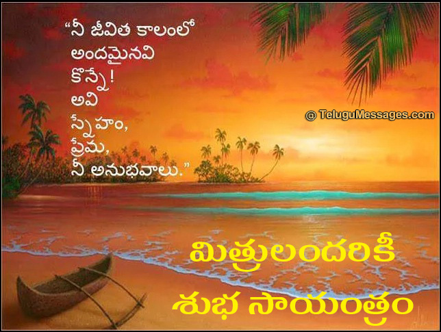 Good Evening Quote in Telugu
