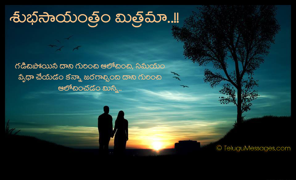 Good Evening Quotes in Telugu - Think about Future