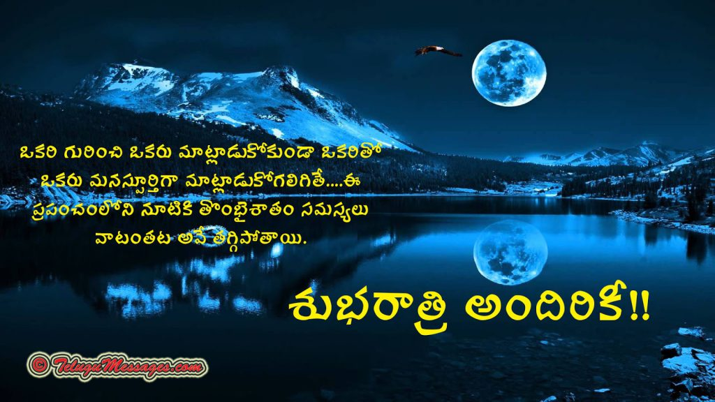 Good Night SMS Telugu