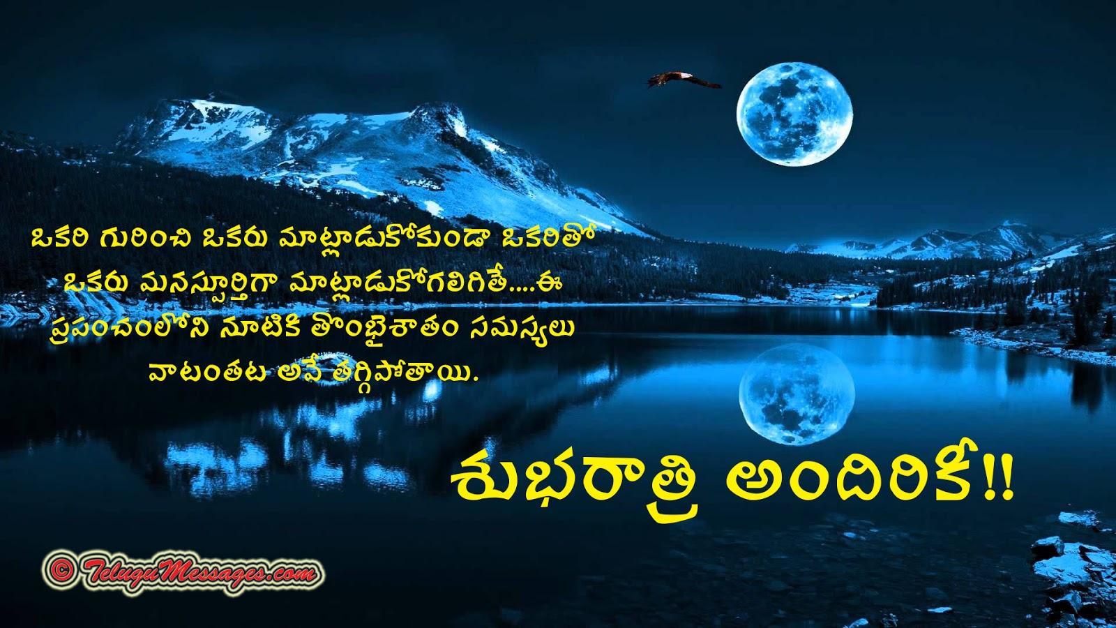 Good Night SMS Telugu