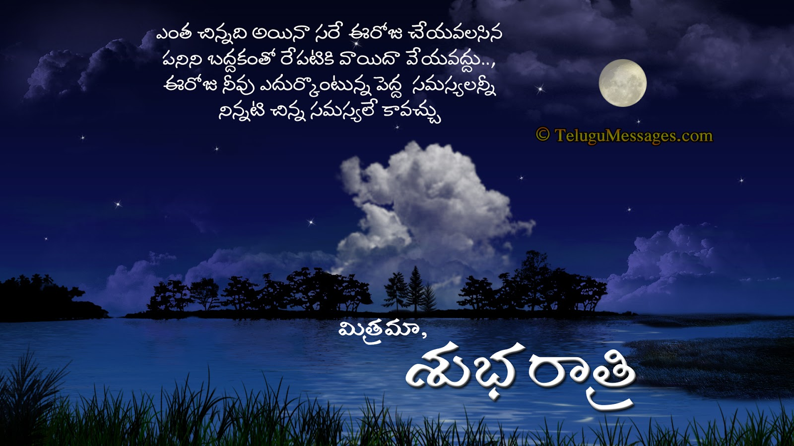 Inspirational Good Night Quote in Telugu