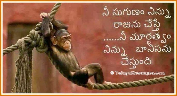 Inspirational Telugu Quote